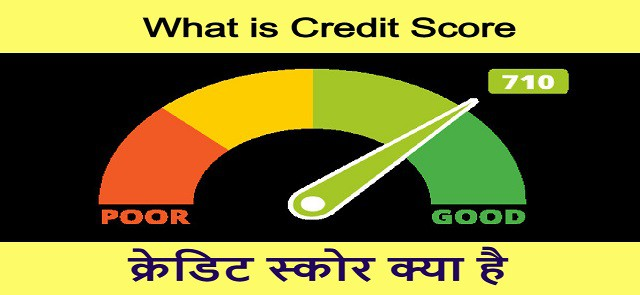 Best Credit Score | क्रेडिट स्कोर क्या है ?