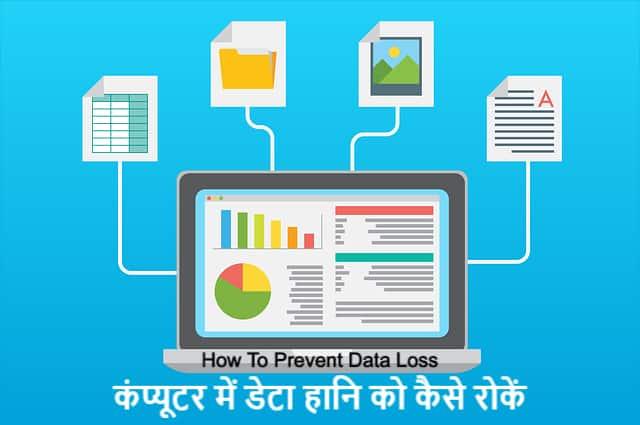 How To Prevent Data Loss | डेटा हानि को कैसे रोकें