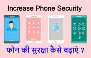 Increase Phone Security | फोन की सुरक्षा कैसे बढ़ाएं ?