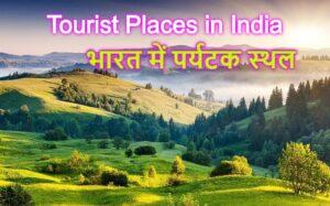 Tourist Places in India भारत में पर्यटक स्थल