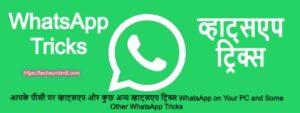 Whatsapp Tricks in Hindi व्हाट्सएप  ट्रिक्स
