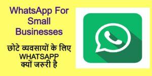 WhatsApp for small businesses | Whatsapp क्यों जरुरी है ?