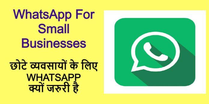 WhatsApp for small businesses छोटे व्यवसायों के लिए Whatsapp क्यों जरुरी है