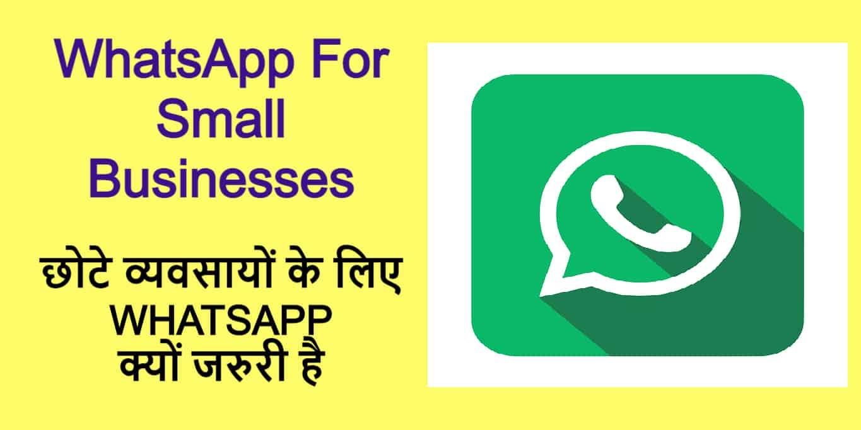 WhatsApp for small businesses   Whatsapp क्यों जरुरी है ?