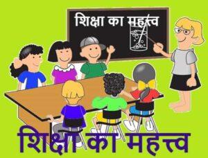 शिक्षा का महत्व | The Importance of Education