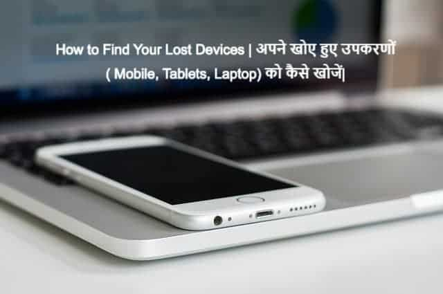 How to Find Your Lost Devices