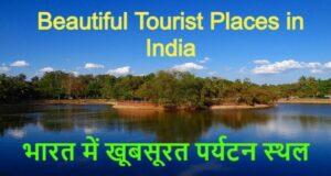 भारत में खूबसूरत पर्यटन स्थल | Beautiful Tourist Places in India