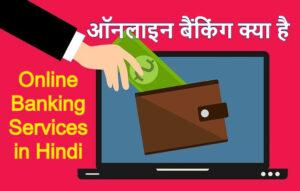 ऑनलाइन बैंकिंग क्या है  | Best Online Banking Services in Hindi