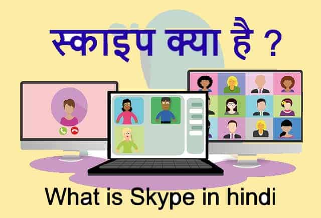 स्काइप क्या है ? | What is Best Skype in hindi