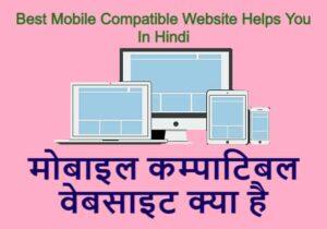 मोबाइल कम्पाटिबल वेबसाइट क्या है | Best Mobile Compatible Website Helps You In Hindi
