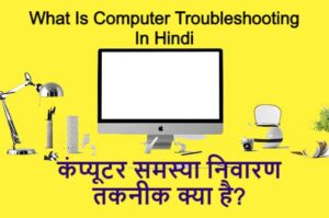 कंप्यूटर समस्या निवारण तकनीक क्या है? What Is Computer Troubleshooting – Best Solution In Hindi
