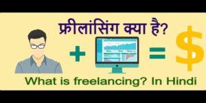फ्रीलांसिंग क्या है? | What is freelancing? Best freelancing In Hindi