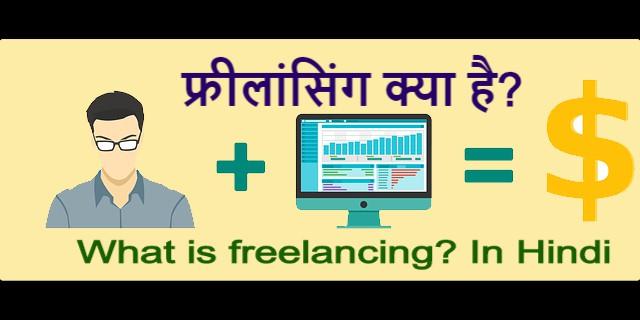 फ्रीलांसिंग क्या है? | What is freelancing? In Hindi