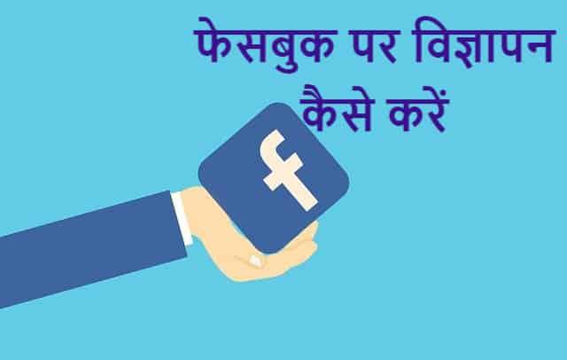 फेसबुक पर विज्ञापन कैसे करें – Best Facebook विज्ञापन की शक्ति