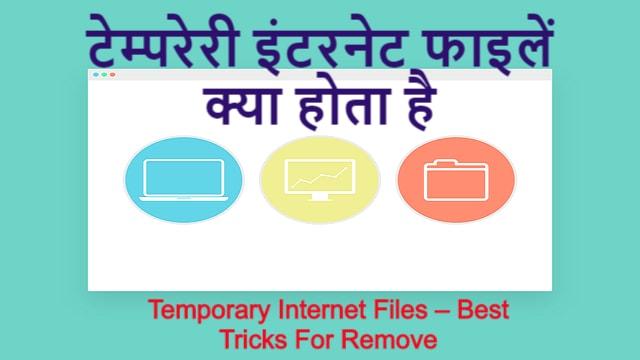 टेम्परेरी इंटरनेट फाइलें क्या होता है | Temporary Internet Files – Best Tricks For Remove