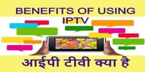 आईपीटीवी क्या है ? | What Is IPTV – Best IPTV