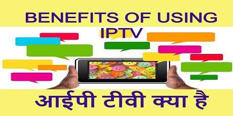आईपीटीवी क्या है ? | What Is IPTV - Best IPTV