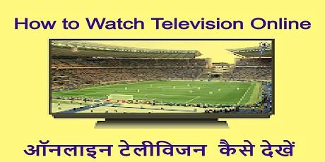 ऑनलाइन टेलीविजन कैसे देखें ? Best तरीका How to Watch Television Online ?