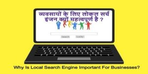 व्यवसायों के लिए लोकल सर्च इंजन क्यों महत्वपूर्ण है ? I Why Is Local Search Engine Important For Businesses?
