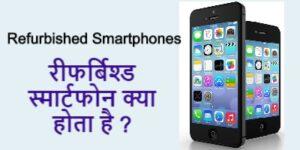 Best Refurbished Smartphones | रीफर्बिश्ड स्मार्टफोन क्या होता है ?