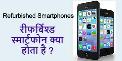 Refurbished Smartphones | रीफर्बिश्ड स्मार्टफोन क्या होता है ?