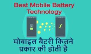 मोबाइल बैटरी कितने प्रकार की होती है | Best Mobile Battery Technology