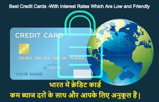 भारत में क्रेडिट कार्ड - जो कम ब्याज दरों के साथ और आपके लिए अनुकूल हैं | Best Credit Cards - With Interest Rates Which Are Low and Friendly