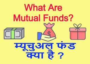 म्यूचुअल फंड क्या है ? What Are Best Mutual Funds?
