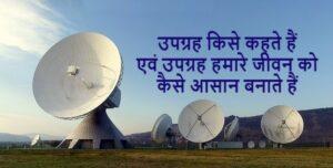 उपग्रह किसे कहते हैं – एवं उपग्रह हमारे जीवन को कैसे आसान बनाते हैं | How Satellites Make Our Life Easier, Best Knowledge In Hindi