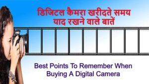 डिजिटल कैमरा खरीदते समय याद रखने वाले बातें | Best Points To Remember When Buying A Digital Camera