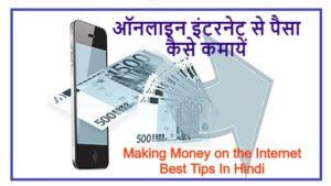 ऑनलाइन इंटरनेट से पैसा कैसे कमायें | Making Money on the Internet, Best Tips In Hindi