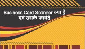 Business Card Scanner क्या है एवं उसके फायेदे | The Best Business Card Scanner