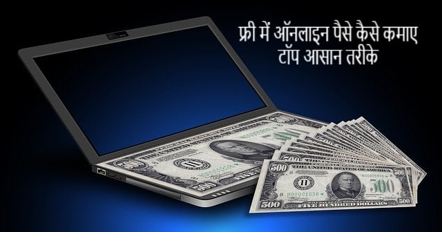 फ्री में ऑनलाइन पैसे कैसे कमाए - टॉप आसान तरीके How to Make Money Online For Free - Top Easy Ways