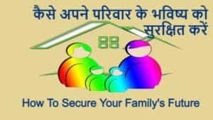 How To Secure Your Family's Future | कैसे अपने परिवार के भविष्य को सुरक्षित करें