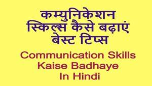 Communication Skills Kaise Badhaye In Hindi – Best Tips | कम्युनिकेशन  स्किल्स कैसे बढ़ाएं