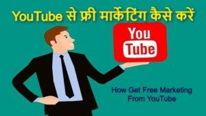 YouTube से फ्री मार्केटिंग कैसे करें | How Get Free Marketing From YouTube – Best Tips in Hindi