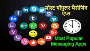 मोस्ट पॉपुलर मैसेजिंग ऐप्स | Most Popular Messaging Apps