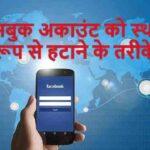 फेसबुक अकाउंट को डीएक्टिवेट कैसे करें | How to Deactivate a Facebook Account – Best Tips In Hindi