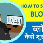ब्लॉग कैसे शुरू करें – शुरुआती | How to Start a Blog – Beginners – Best Tips in Hindi