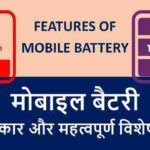 मोबाइल बैटरी के प्रकार और महत्वपूर्ण विशेषताएं | Types And Important Features Of Mobile Battery – In Hindi