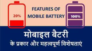 मोबाइल बैटरी के प्रकार और महत्वपूर्ण विशेषताएं | Types And Important Features Of Mobile Battery – In Hindi