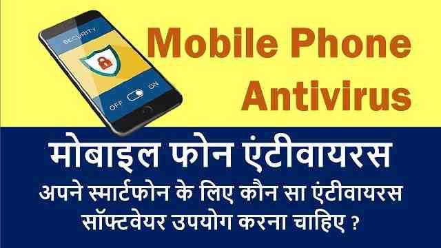 मोबाइल फोन एंटीवायरस – अपने स्मार्टफोन के लिए कौन सा एंटीवायरस सॉफ्टवेयर उपयोग करना चाहिए ? | Mobile Phone Antivirus - Which Antivirus Software Should Use For Your Smartphone?