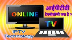 आईपीटीवी टेक्नोलॉजी क्या है ? | What is IPTV Technology ? Best Benefits IPTV Technology In Hindi