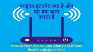 फाइबर इंटरनेट क्या है ? और यह क्या काम करता है | What Is Fiber Internet And What Does It Work – Best knowledge in Hindi