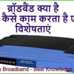 ब्रॉडबैंड क्या है – और कैसे काम करता है एवं विशेषताएं |   What is Broadband – Best Knowledge in Hindi