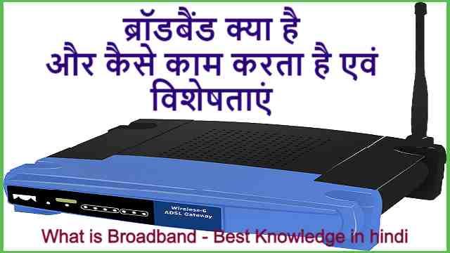 ब्रॉडबैंड क्या है - और कैसे काम करता है एवं विशेषताएं | What is Broadband - Best Knowledge in hindi