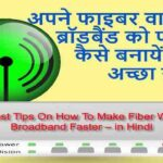 फाइबर वाईफ़ाई ब्रॉडबैंड को फास्टर कैसे बनायें सबसे अच्छा सुझाव | Best Tips On How To Make Fiber Wifi Broadband Faster – in Hindi