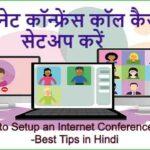 इंटरनेट कॉन्फ्रेंस कॉल कैसे सेटअप करें | How to Setup an Internet Conference Call – Best Tips in Hindi
