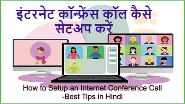 इंटरनेट कॉन्फ्रेंस कॉल कैसे सेटअप करें | How to Setup an Internet Conference Call -Best Tips in Hindi