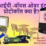 वीओआईपी फोन -वॉयस ओवर इंटरनेट प्रोटोकॉल क्या है? | What Is VoIP –  Voice Over Internet Protocol? Best Knowledge in Hindi